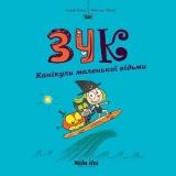 Комикс на украинском языке «Зук. Том 3. Канікули маленької відьми»