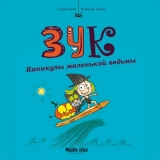 Комікс російською мовою «Зук. Том 3. Канікули маленької відьми»