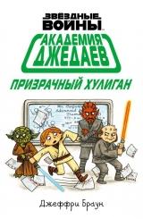 """Комікс російською мовою """"Зоряні Війни. Академія Джедаїв. Примарний хуліган"""""""