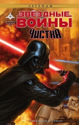 """Комикс на русском языке """"Звездные Войны. Чистка"""""""