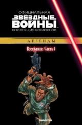 Комікс російською мовою «Зоряні війни. Офіційна колекція коміксів. Том 27. Повстання. Частина 1»