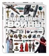 Артбук Зоряні Війни. Візуальна енциклопедія