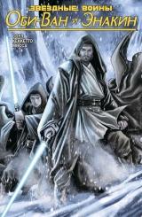 Комикс на русском языке «Звездные Войны. Оби-Ван и Энакин»