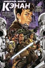 Комикс на русском языке «Звёздные Войны. Кэнан»