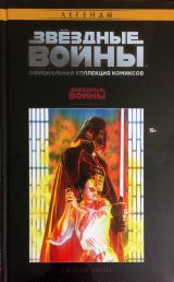 Комикс на русском языке «Звёздные Войны. Официальная коллекция комиксов №1 — В тени Явина»