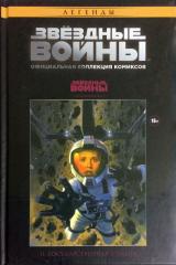 Комикс на русском языке «Звёздные Войны. Официальная коллекция комиксов №3 — Государственная измена»