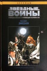 Комикс на русском языке «Звёздные Войны. Официальная коллекция комиксов №4 — Рассвет Джедаев. Пробуждение силы»