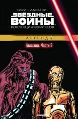 """Комікс російською мовою """"Зоряні війни. Офіційна колекція коміксів. Том 5. Класика. Частина 5"""""""
