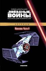 Комикс на русском языке «Звёздные войны. Официальная коллекция комиксов. Том 6. Классика. Часть 6»