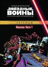 Комикс на русском языке «Звёздные войны. Официальная коллекция комиксов. Том 7. Классика. Часть 7»