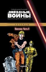 Комикс на русском языке «Звёздные войны. Официальная коллекция комиксов. Том 8. Классика. Часть 8»