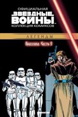 Комикс на русском языке «Звёздные войны. Официальная коллекция комиксов. Том 9. Классика. Часть 9»